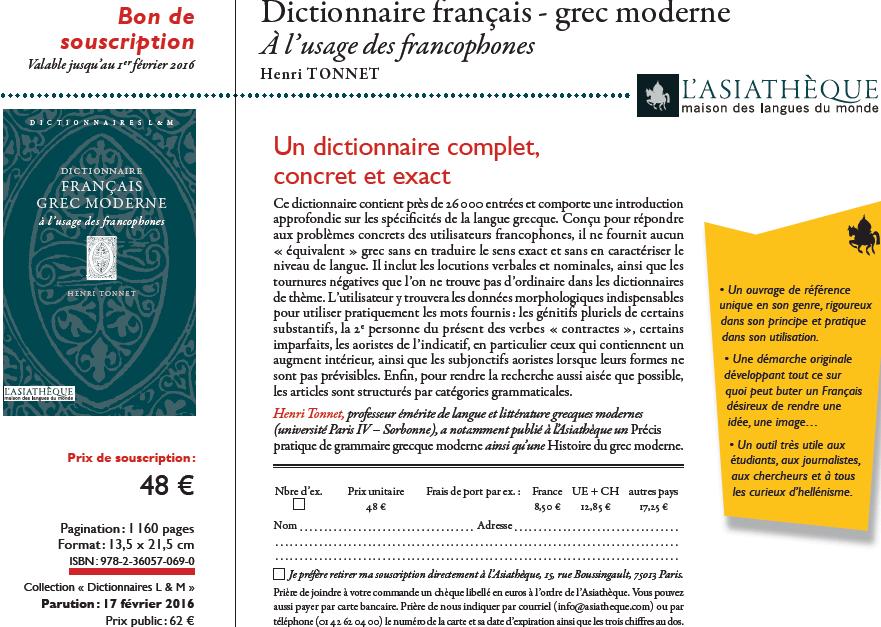 dictionnaire fran 231 ais grec moderne 224 l usage des francophones par henri tonnet gr 232 ce sur