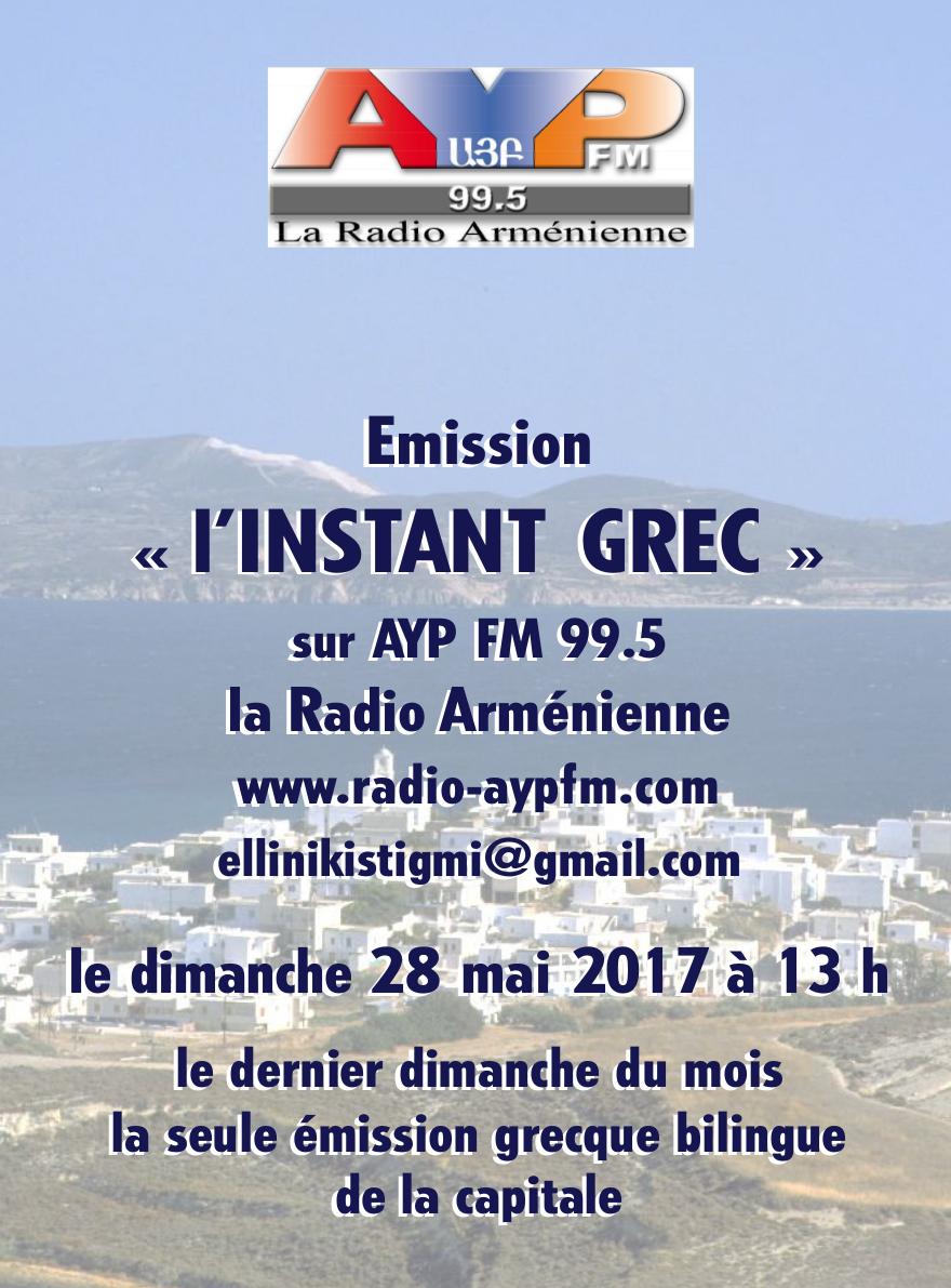 Emission grecque radiophonique sur ayp fm 99 5 la radio arm niennegr ce sur seine - Emission sur la 5 ...